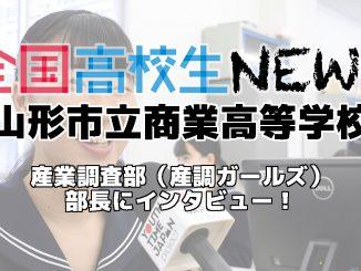 【山形市立商業高校】産業調査部(産調ガールズ)部長にインタビュー!