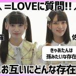 =LOVE 佐々木舞香と齋藤樹愛羅にインタビュー!「きゃあたんは孫みたいな存在」