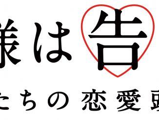 平野紫耀と橋本環奈で完全実写化!『かぐや様は告らせたい 〜天才たちの恋愛頭脳戦〜』