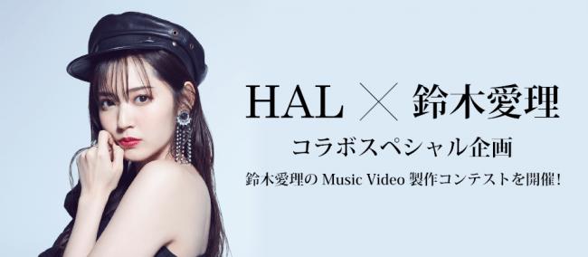 鈴木愛理のMusic Video製作コンテストを開催!