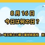 8月16日は「女子大生の日」!