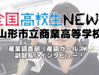 【山形市立商業高校】産業調査部(産調ガールズ)副部長にインタビュー!