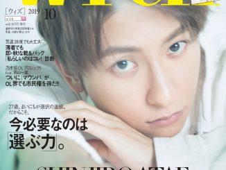 本誌は広瀬アリス、増刊ではAAA 與真司郎がwith初のソロ表紙に!