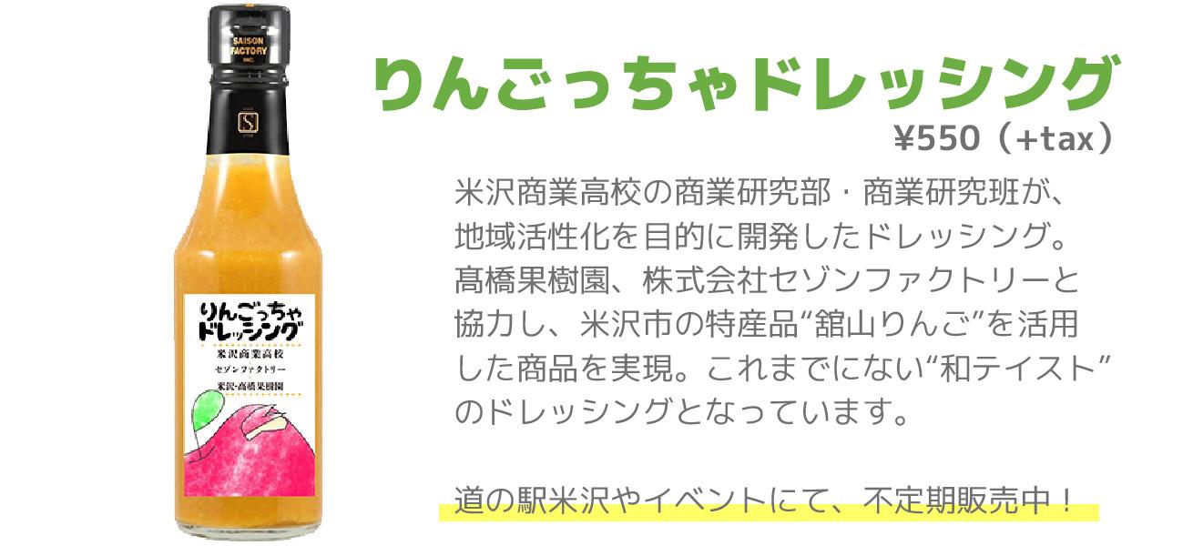 【山形県立米沢商業高等学校】地元への熱い想いで 特産品を全国区へ!