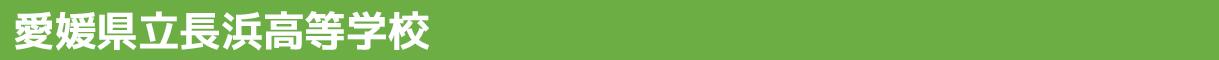 【愛媛県立長浜高等学校】高校生が創り上げた 地域に愛される水族館!