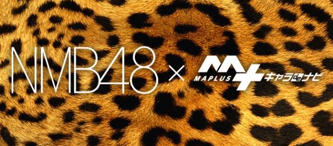 NMB48の推しメンが道案内!?「MAPLUSキャラdeナビ」にNMB48が参戦決定!