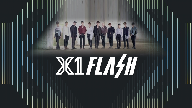 念願のデビューを果たした超大型新人ボーイズグループ「時が来た!X1スペシャル」 日本初放送番組など盛りだくさんでお届け!