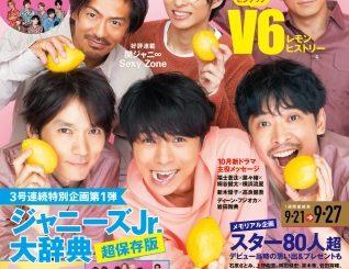 創刊37周年スペシャル企画の表紙&巻頭グラビアにV6が登場!