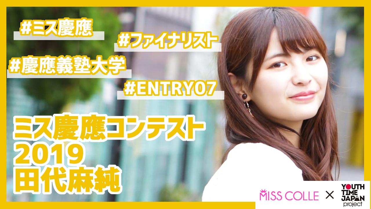 【ミス慶應コンテスト2019】田代麻純さんにインタビュー!「やりたいことを一つ見つけて それに毎日全力を注いでいる!」<YTJP x MISS COLLE >