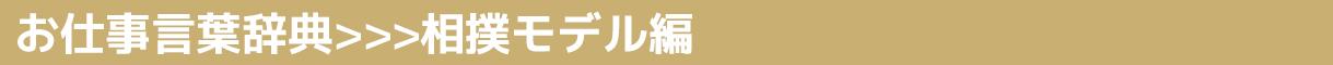 Worker's file VOL.05 相撲モデル (web制作会社経営) 田代 良徳