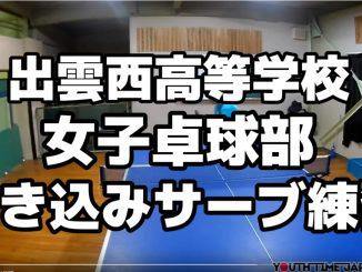 女子卓球部巻き込みサーブの練習目線!<出雲西高等学校(島根県)>