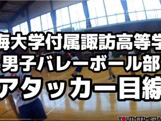 男子バレー部アタッカーの練習目線!<東海大学付属諏訪高等学校 >