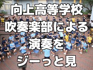 吹奏楽部による演奏練習をジーっと見!<向上高等学校(神奈川県)>