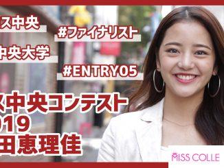 【ミス中央コンテスト2019】塩田恵理佳さんにインタビュー!「勉強は根気強く本当に覚えるまでやるので 最後まで何かをやる力はついた」