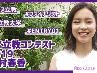 【ミス立教コンテスト2019】西村春香さんにインタビュー!「いろんな人と出会って 友達をつくることが得意になった」