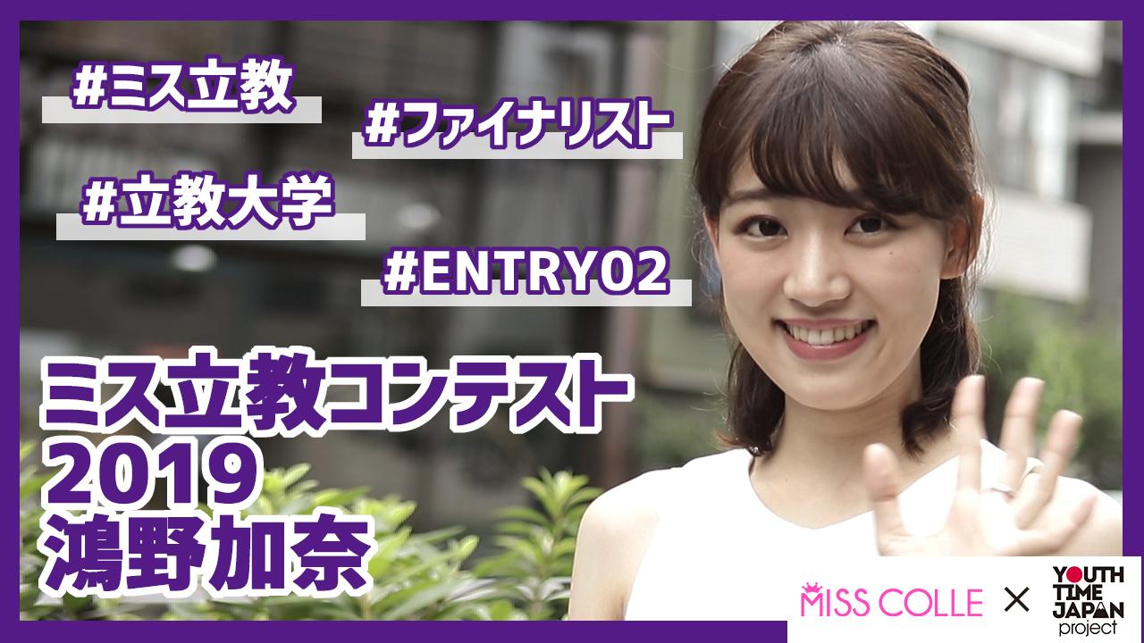 【ミス立教コンテスト2019】鴻野加奈さんにインタビュー!「大学に入って人と関わることがとても増えたので 協調性は強くなった」