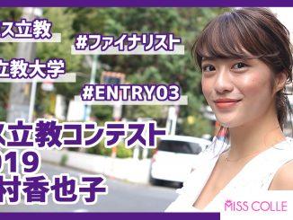 【ミス立教コンテスト2019】西村香也子さんにインタビュー!「大学に入って自分自身の言葉で自己を語ることができるようになってきた」