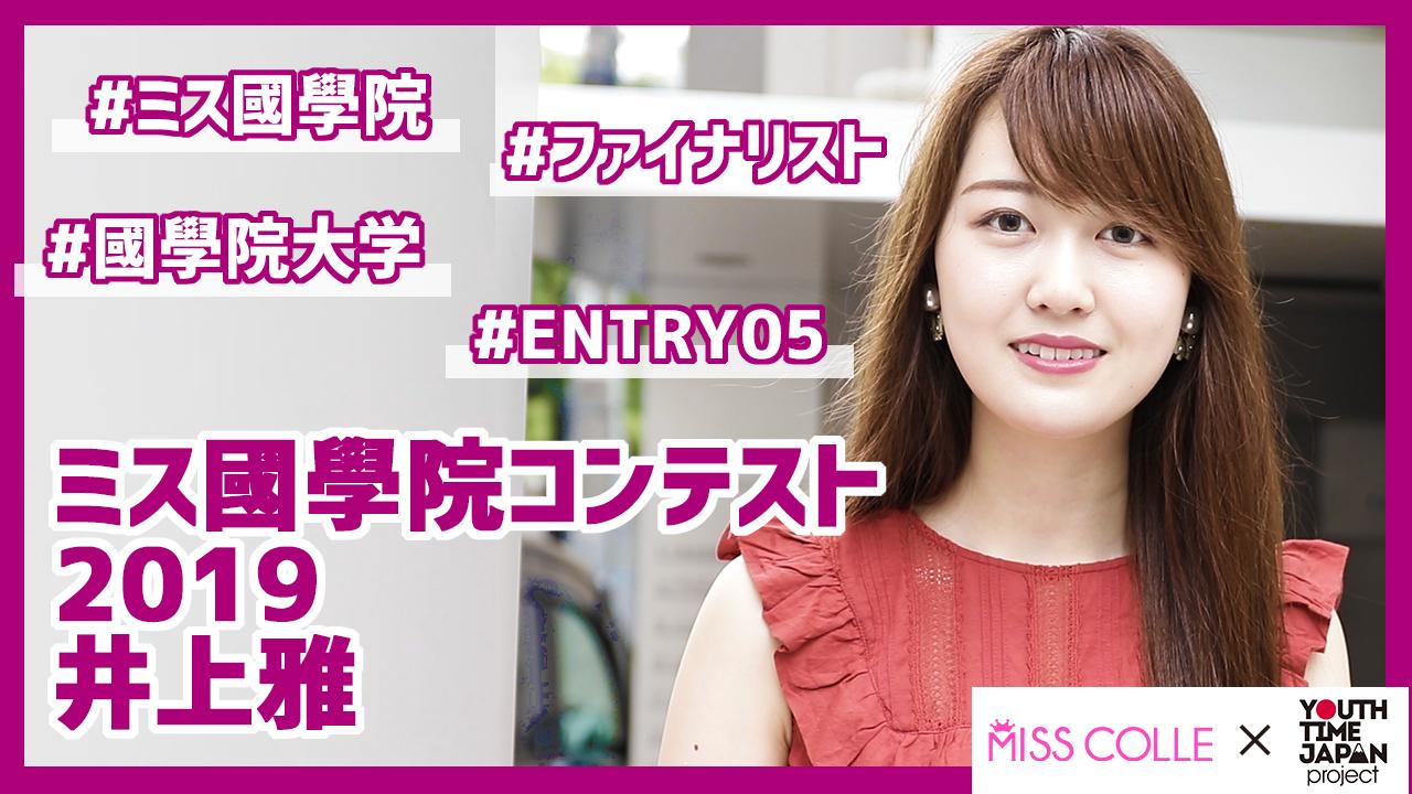 【ミス國學院コンテスト2019】井上雅さんにインタビュー!「興味関心があることに積極的に行動するようになった!」