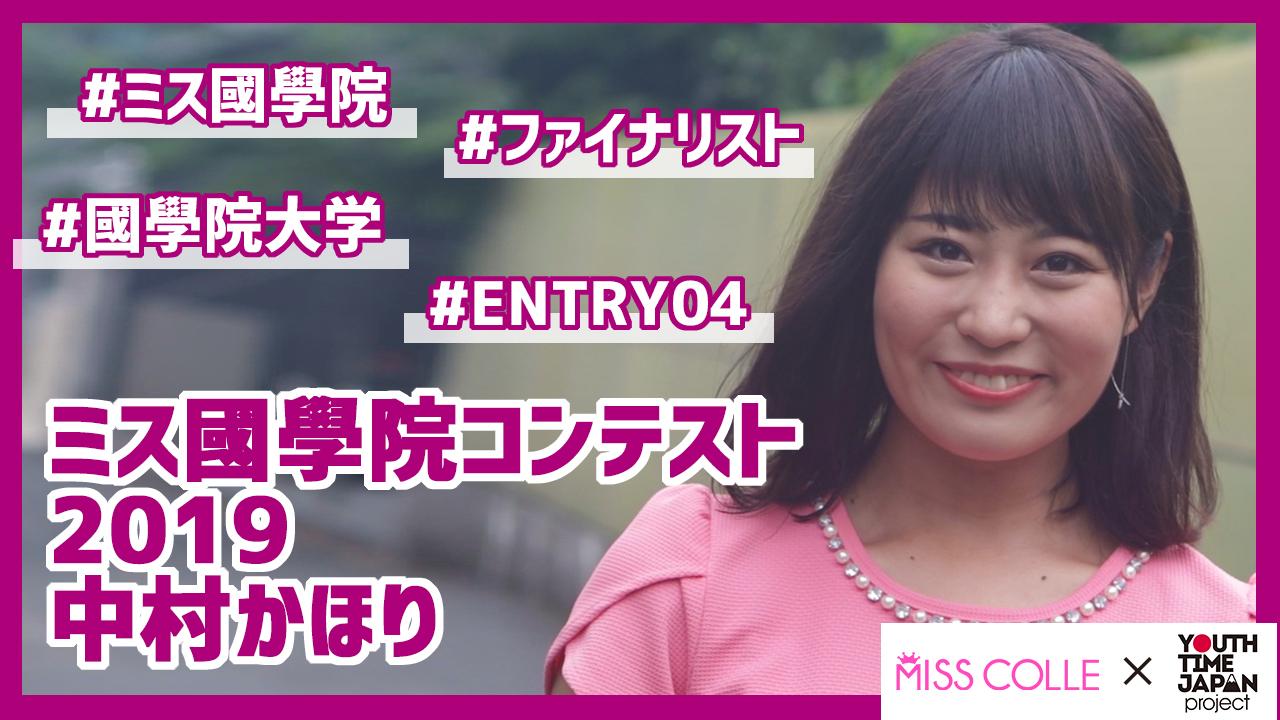 【ミス國學院コンテスト2019】中村かほりさんにインタビュー!「音読すると結構頭に入るのが早いなと思うので実践している」