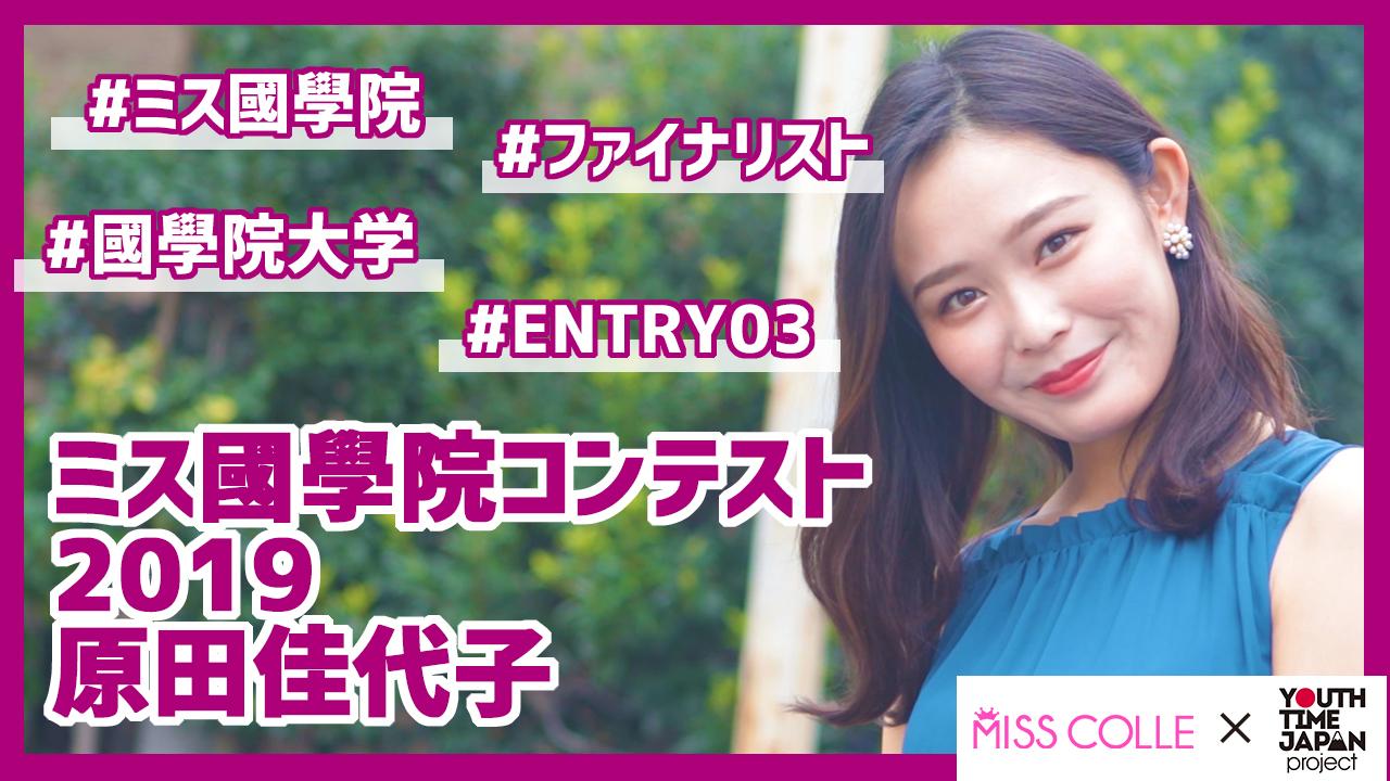 【ミス國學院コンテスト2019】原田佳代子さんにインタビュー!「高校生活は勉強だけではなくて学べることもたくさんある」