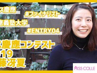 【ミス慶應コンテスト2019】佐藤冴夏さんにインタビュー!「高校時代にできた仲間は一生の繋がりになる」