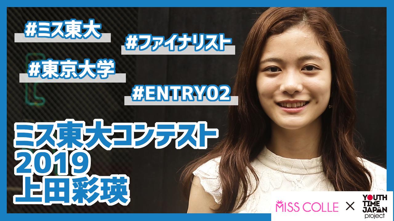 【ミス東大コンテスト2019】上田彩瑛さんにインタビュー!「オススメは何度も振り返って記憶を構築すること」
