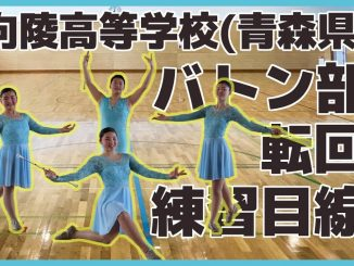 バトン部の転回練習目線!<向陵高等学校(青森県) >