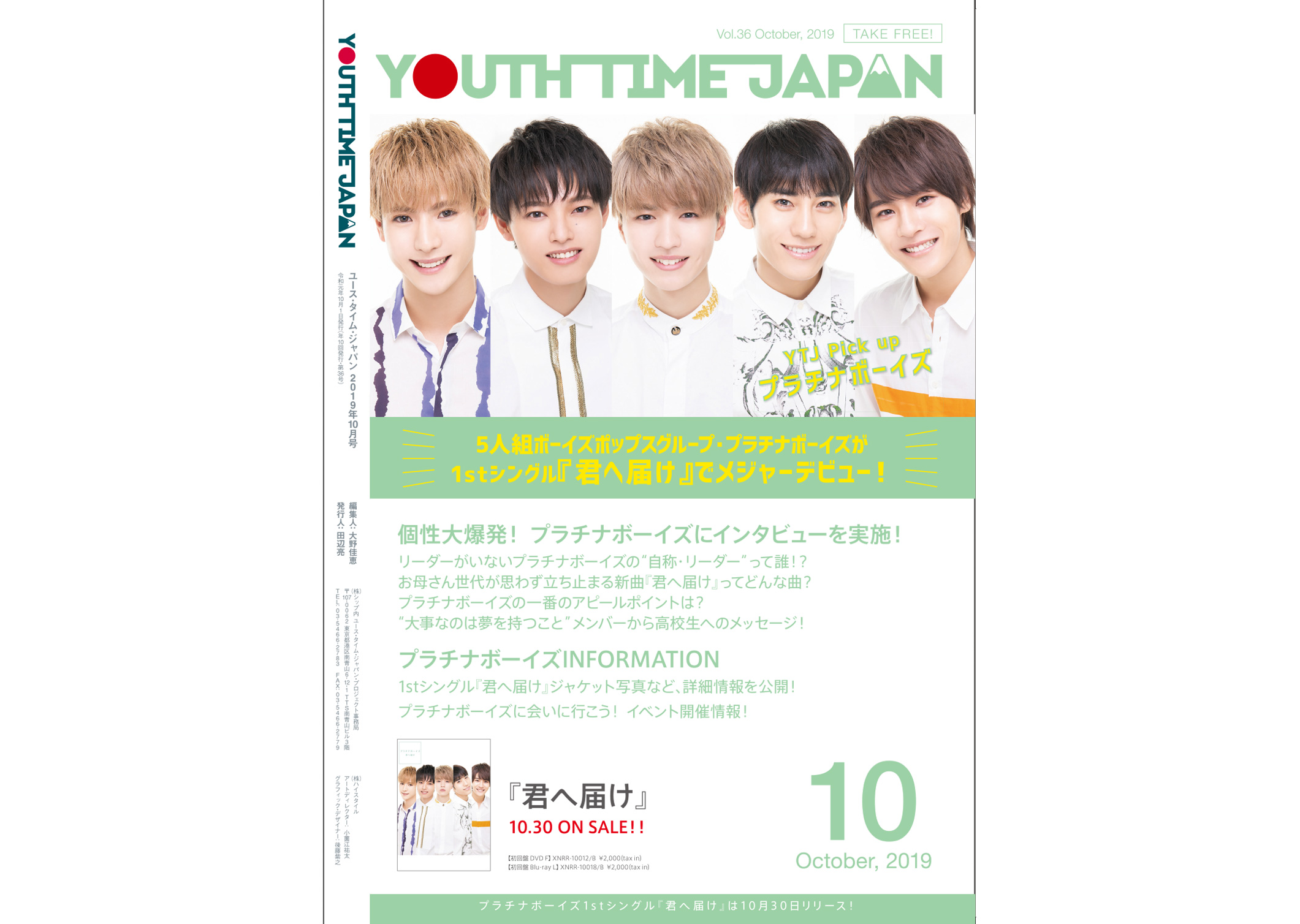YOUTH TIME JAPAN 2019年10月号