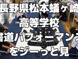 書道部の書道パフォーマンス練習をジーっと見!<長野県松本蟻ヶ崎高等学校>