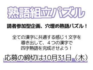 YTJ learning 熟語組立パズル 2019年10月号