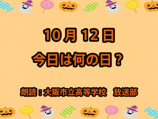 10月12日は「豆乳の日」