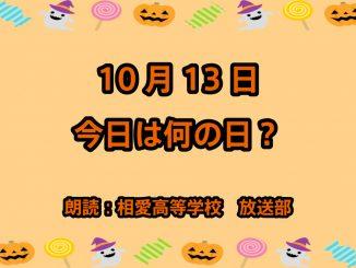 10月13日は「サツマイモの日」