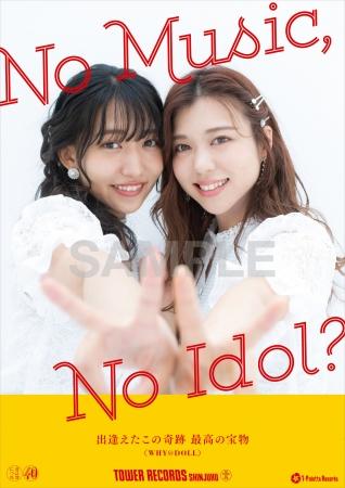 タワーレコード アイドル企画「NO MUSIC, NO IDOL?」ポスター VOL.205「WHY@DOLL」 が登場!
