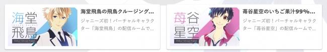 """""""バーチャルジャニーズプロジェクト"""" 海堂⾶⿃と苺⾕星空(あすかな/ASCANA) 初楽曲・MVついに公開!!"""