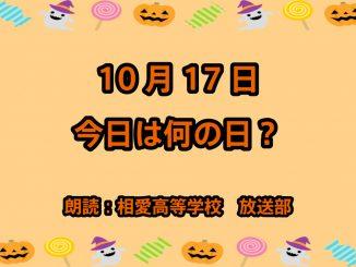 10月17日は「沖縄そばの日」