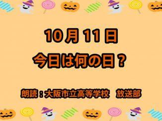 10月11日は「ウィンクの日」