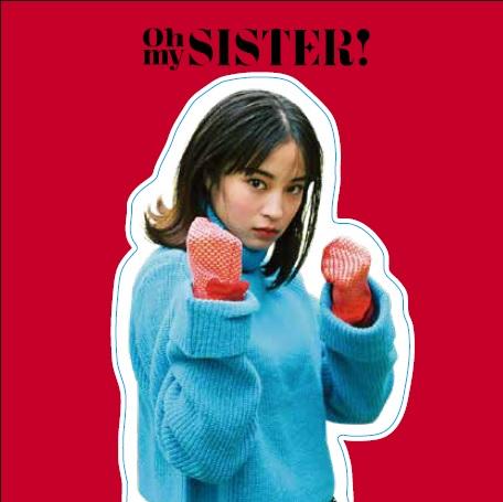 広瀬アリス、広瀬すずの姉妹写真展「OH MY SISTER! –広瀬姉妹・写真展–」池袋パルコファクトリーにて開催