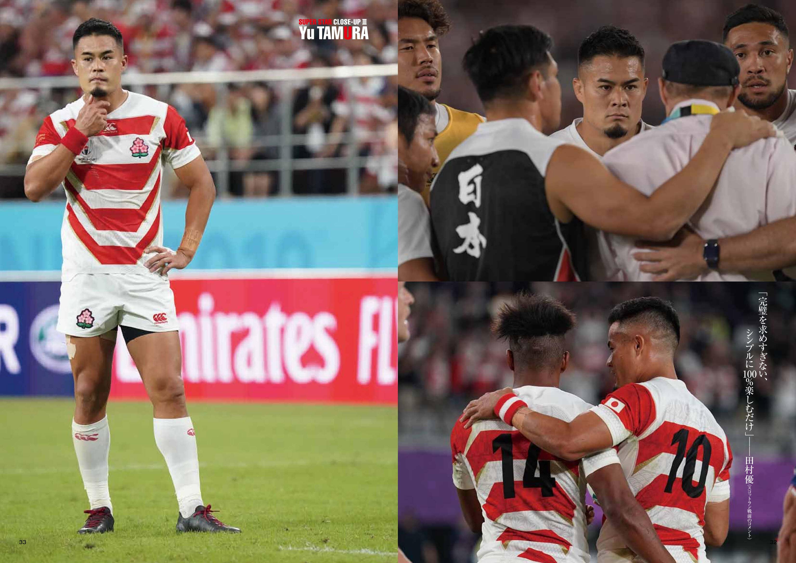 2019年ラグビーW杯の興奮と感動が蘇る!日本代表の激闘を追ったメモリアルフォトブックが発売