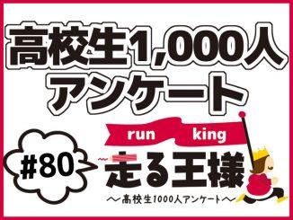 """#80 高校生が""""好きなゲームアプリ""""BEST10"""