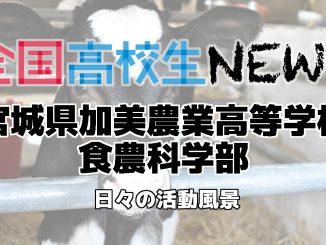 【宮城県加美農業高等学校】食農科学部の活動風景