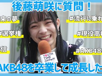後藤萌咲にインタビュー!「わたしは流行りに乗れないJK(笑)。」