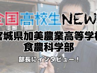 【宮城県加美農業高等学校】食農科学部の部長にインタビュー!