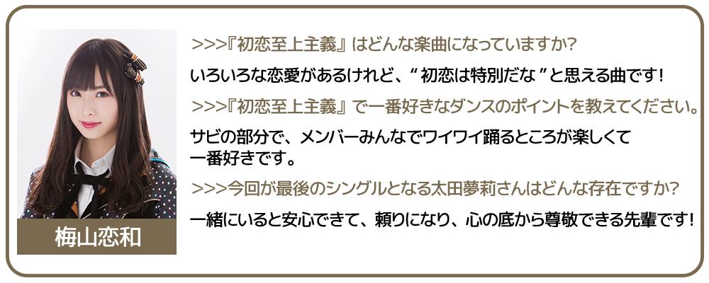 NMB48が22枚目となるシングル『初恋至上主義』をリリース!卒業も発表している太田夢莉の想い、太田夢莉に対する他メンバーの想いにも迫る!