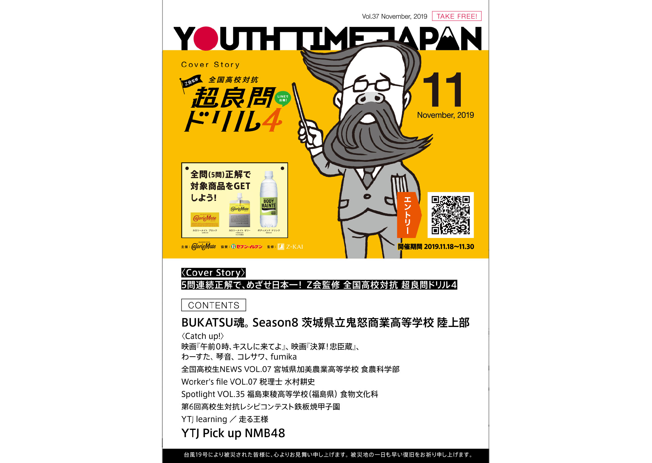 YOUTH TIME JAPAN 2019年11月号