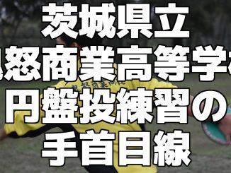 陸上部 円盤投の練習目線!<茨城県立鬼怒商業高等学校>