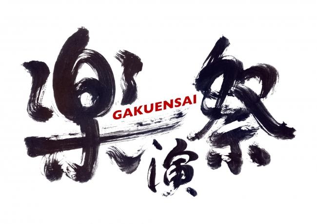KAN&山崎まさよしによるスペシャル・ユニットYAMA-KAN「楽演祭」 vol.4、 奥田民生×岡崎体育「楽演祭」 vol.5の開催が決定!