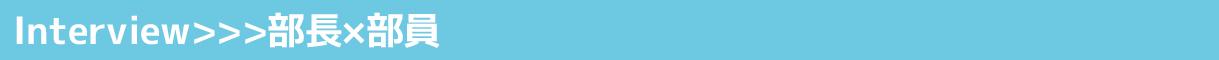VOL.36 藤嶺学園藤沢中学校・高等学校(神奈川県) タッチフットボール部