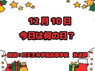 12月10日は「アロエヨーグルトの日」