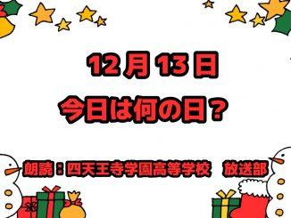 12月13日は「大掃除の日」