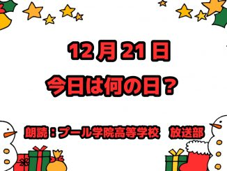 12月21日は「回文の日」